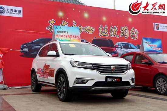 荣威互联网汽车亮相日照太阳广场车展 销售火爆
